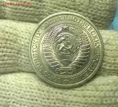 1 рубль 1964 года до 15.12 - WP_20171208_21_49_02_Pro
