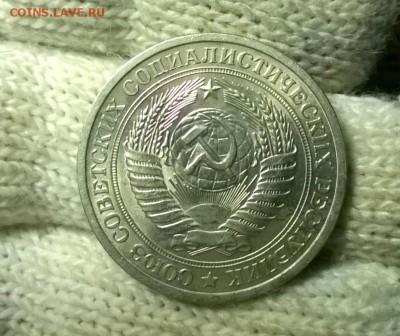 1 рубль 1964 года до 15.12 - WP_20171208_21_48_53_Pro