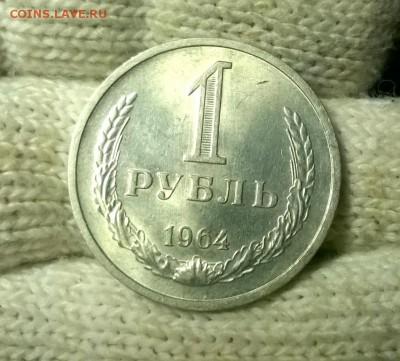 1 рубль 1964 года до 15.12 - WP_20171208_21_48_38_Pro