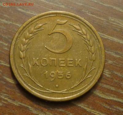 5 копеек 1956 до 17.12, 22.00 - 5 коп 1956_2