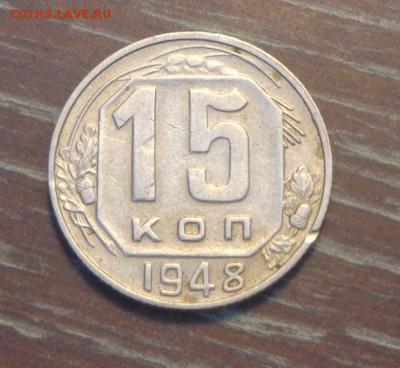 15 копеек 1948 до 17.12, 22.00 - 15 к 1948_1