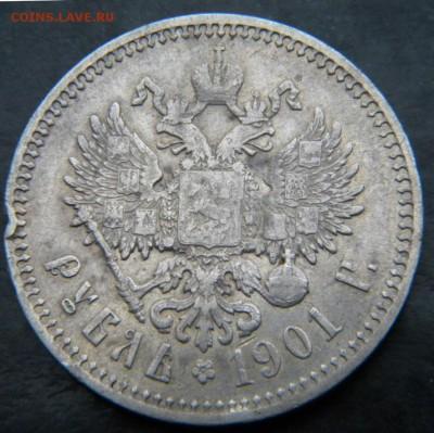 1 рубль 1901 года ФЗ в коллекцию  До 14.12.  22.10 - 062.JPG