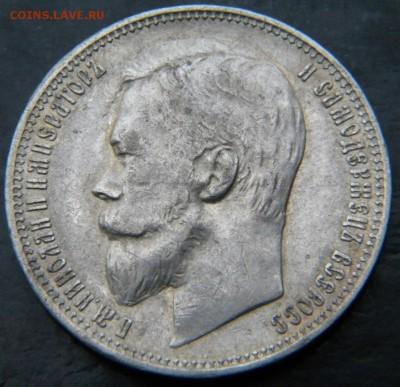 1 рубль 1901 года ФЗ в коллекцию  До 14.12.  22.10 - 053.JPG