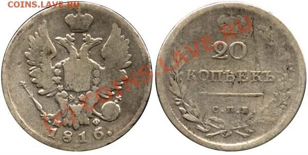 20 копеек 1816 года СПБ МФ - 20-16