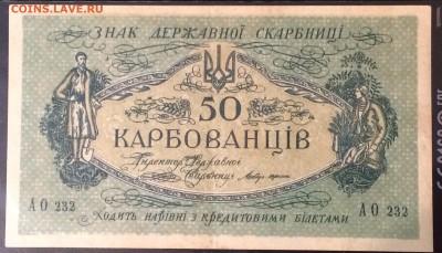 УНР-50 карбованцев 1918г.до 15.12.17г. 22:15 мск - 2AE88FCF-7E53-4948-BBDB-71F04CF42E35