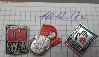 Комсомол Кубы,день шахтера.новатор Одессит до 15.12 в 21-30 - DSC04317.JPG