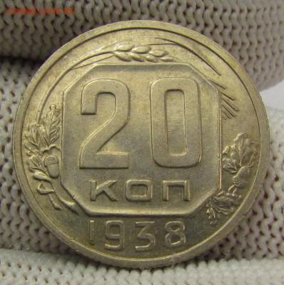 20 копеек 1938г. с 200р. до 14.12.2017г. в 22:00 мск. - IMG_9123.JPG