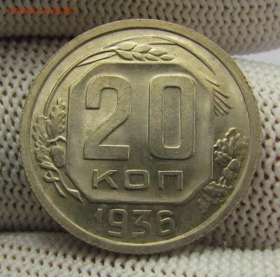 20 копеек 1936г. с 200р. до 14.12.2017г. в 22:00 мск. - IMG_9114.JPG