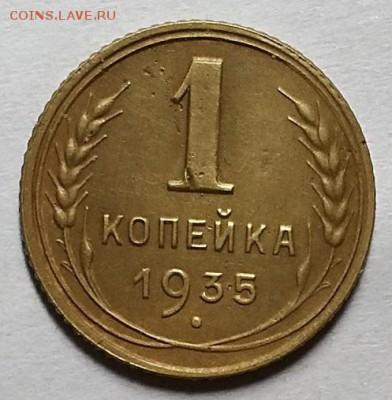 Копейка 1935 г. Новая!  До 14.12.17 г в 22.00 по Мск - 20171210_214759