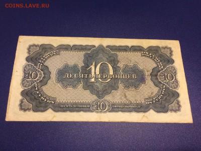10 червонцев 1937 г. БЕЗ ПЕРЕГИБОВ до 14.12 22.00 - IMG_2148.JPG