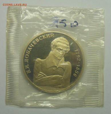 1 рубль Лобачевский Пруф (запайка) 1992 - 13-1.JPG