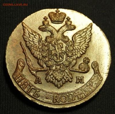 Коллекционные монеты форумчан (медные монеты) - DSCF5699.JPG