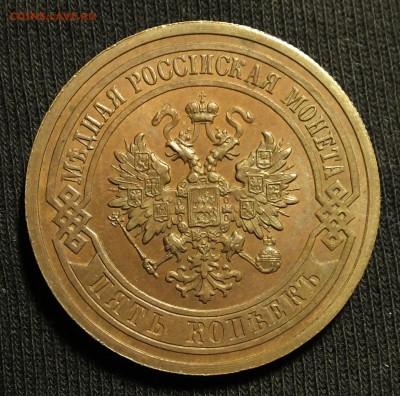 Коллекционные монеты форумчан (медные монеты) - DSCF5756.JPG