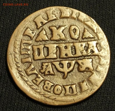 Коллекционные монеты форумчан (медные монеты) - DSCF5773.JPG