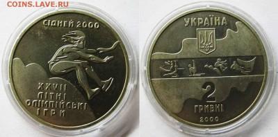 УКРАИНА 2 гривны Тройной прыжок До 14.12. В 22-00МСК - тройной прыжок