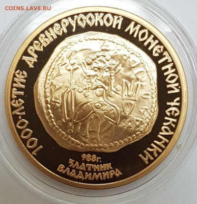 Златник Владимира золото до 15.12.2017 в 22.00 - з6