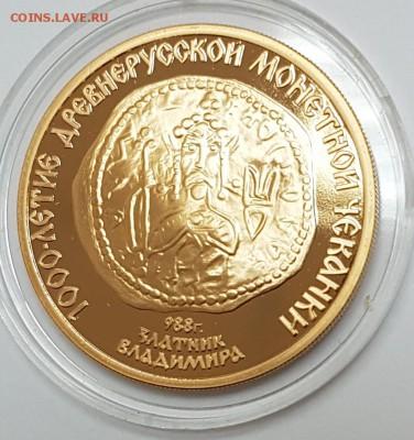 Златник Владимира золото до 15.12.2017 в 22.00 - з4