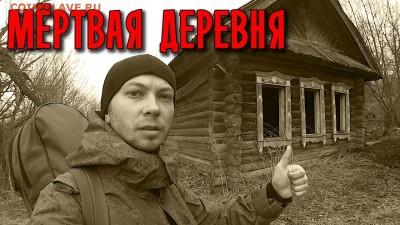 Приключения кладоискателей: Тайна заброшенного села! - RJc9c3ieMUk