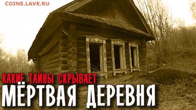 Приключения кладоискателей: Тайна заброшенного села! - майдан61.mp4_snapshot_00.03_FFFкопия