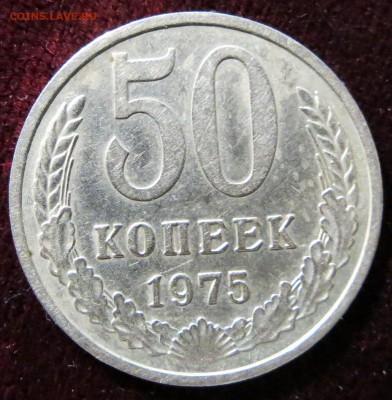 50 копеек 1975. до 17.11 22-00 Мск - IMG_0172.JPG