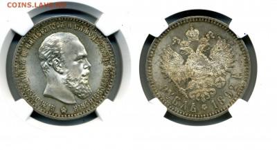 Коллекционные монеты форумчан (рубли и полтины) - 1 Rubel 1892