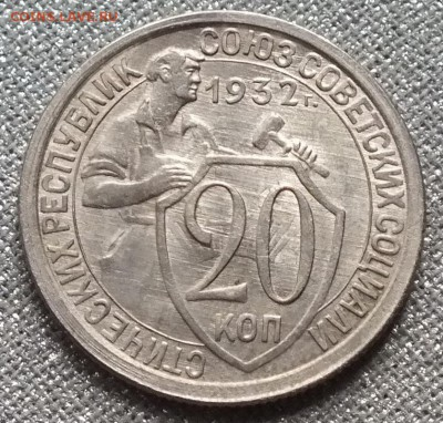 20 копеек 1932г   В Блеске. - Изображение 062