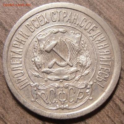 15 копеек 1921, до 14.12.2017 в 22-00 Мск - P1010158.JPG