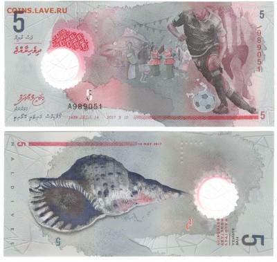 """Мальдивы 2017, банкнота 5 Руфий (""""Футболист"""") - 5 руфий"""