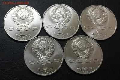 1 рубль Мусоргский 5 шт. с 200 руб до 20.12.17 - IMG_3227-13-12-17-10-00.JPG