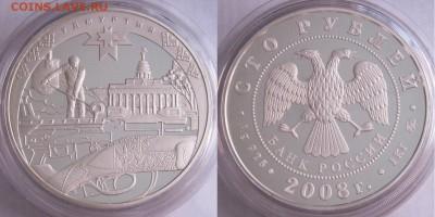 Изображение автомата Калашникова на бонах, монетах, жетонах - 100 рублей 2008 г. Удмуртия.JPG