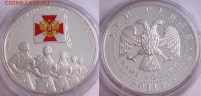 Изображение автомата Калашникова на бонах, монетах, жетонах - 3 рубля 2011 г. МВД.JPG
