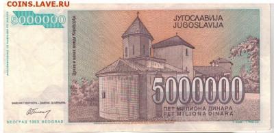 ЮГОСЛАВИЯ 5000000 ДИНАРОВ 1993 ДО 21.12.17 В 22.00МСК (Е281) - 1-1юг