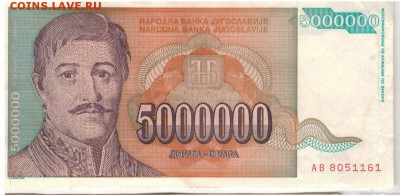 ЮГОСЛАВИЯ 5000000 ДИНАРОВ 1993 ДО 21.12.17 В 22.00МСК (Е281) - 1-1юг1
