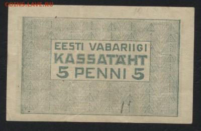 5 пенни 1919 года.Эстония.до 22-00 мск, 17.12.17 г. - 5 пенни 1919 Эстония р