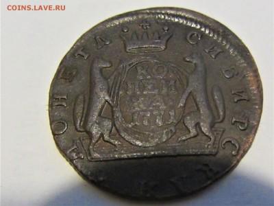 Сибирская копейка 1771 для коллекции. - сибирь1.JPG