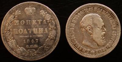 Монеты 19 века. Помогите оценить сохранность - 99