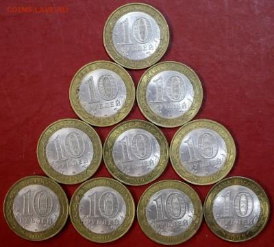 Торжок 2006 год.  10 монет   20,12,17 в 22,00 - новое фото 073