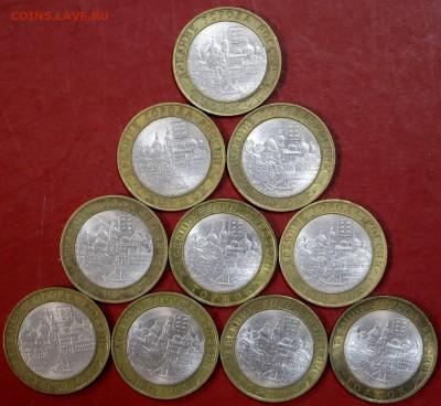 Торжок 2006 год.  10 монет   20,12,17 в 22,00 - новое фото 072