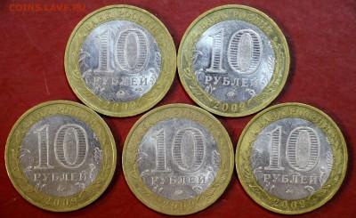 Великий Новгород- М. 2009 год.  5 монет 20,12,17 в 22,00 - новое фото 081