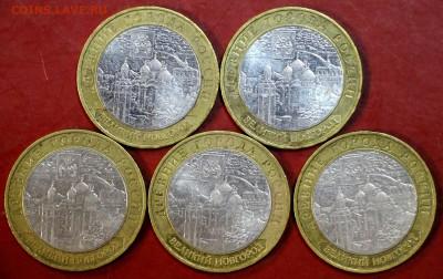 Великий Новгород- М. 2009 год.  5 монет 20,12,17 в 22,00 - новое фото 080