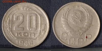 15 и 20 копеек 1937-1950 г. до 20.12.2017 21:30 МСК - 20-44-
