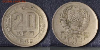 15 и 20 копеек 1937-1950 г. до 20.12.2017 21:30 МСК - 20-42-
