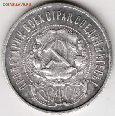 50 копеек РСФСР 1922 л. П.Л до 23.12.17 г. в 23.00 - Scan-171117-0017
