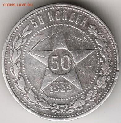 50 копеек РСФСР 1922 л. П.Л до 23.12.17 г. в 23.00 - Scan-171117-0001