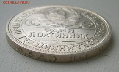 ПОЛТИННИК 1925 г. до 20.12-22.00.00 - P1430693.JPG