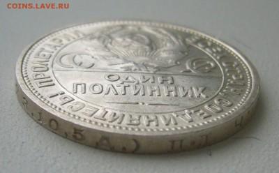 ПОЛТИННИК 1925 г. до 20.12-22.00.00 - P1430692.JPG