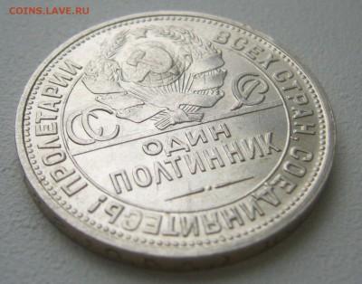 ПОЛТИННИК 1925 г. до 20.12-22.00.00 - P1430691.JPG