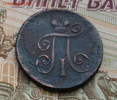 1 деньга 1801 ЕМ. До 20.12 в 22-00 - DSC08860.JPG