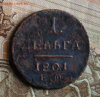 1 деньга 1801 ЕМ. До 20.12 в 22-00 - DSC08829.JPG