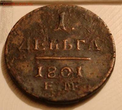 1 деньга 1801 ЕМ. До 20.12 в 22-00 - DSC08810.JPG